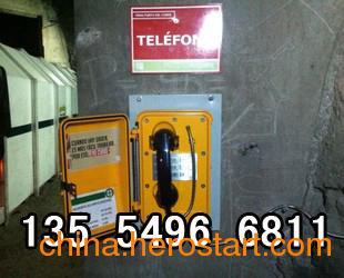 供应电厂防水电话机,隧道通信设备,防潮电话机
