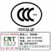 供应滚筒式洗衣机3C认证波轮洗衣机3C认证