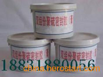 供应青岛聚硫橡胶密封胶经销商