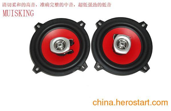 供应厂家直销 MUISKING汽车音响 汽车影音 5寸汽车喇叭汽车专用喇叭红色