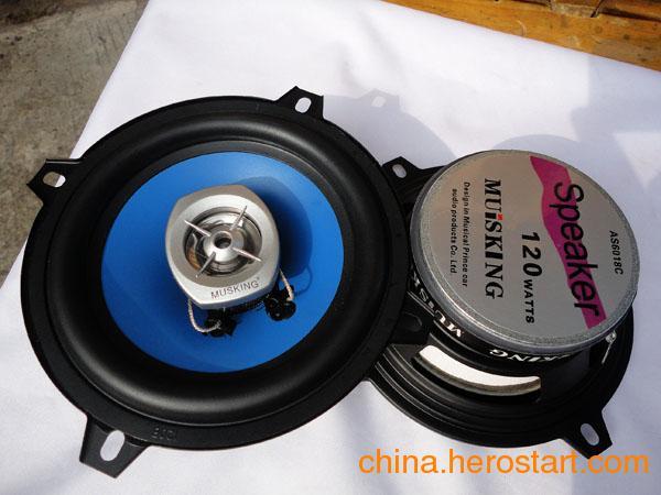 供应厂家直销 MUISKING汽车音响 汽车影音 5寸汽车喇叭汽车专用喇叭蓝色