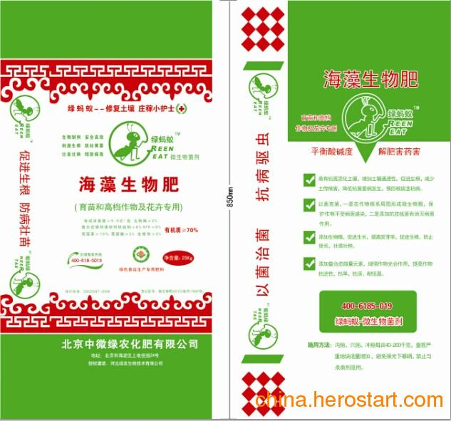 供应绿蚂蚁海藻生物肥