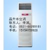 供应晶升水空调|晶升水空调|技术领先晶升水空调