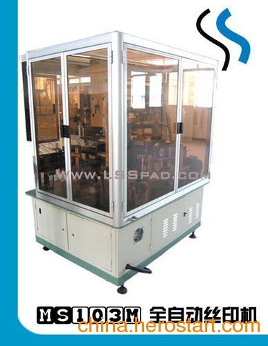 供应丝印移印机械厂