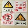 新款安全指示牌,南宁泰路供应