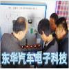 漯河东华学习配汽车钥匙费用
