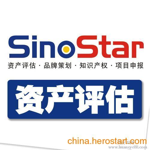 供应资产评估机构、资产评估收费、广州评估公司