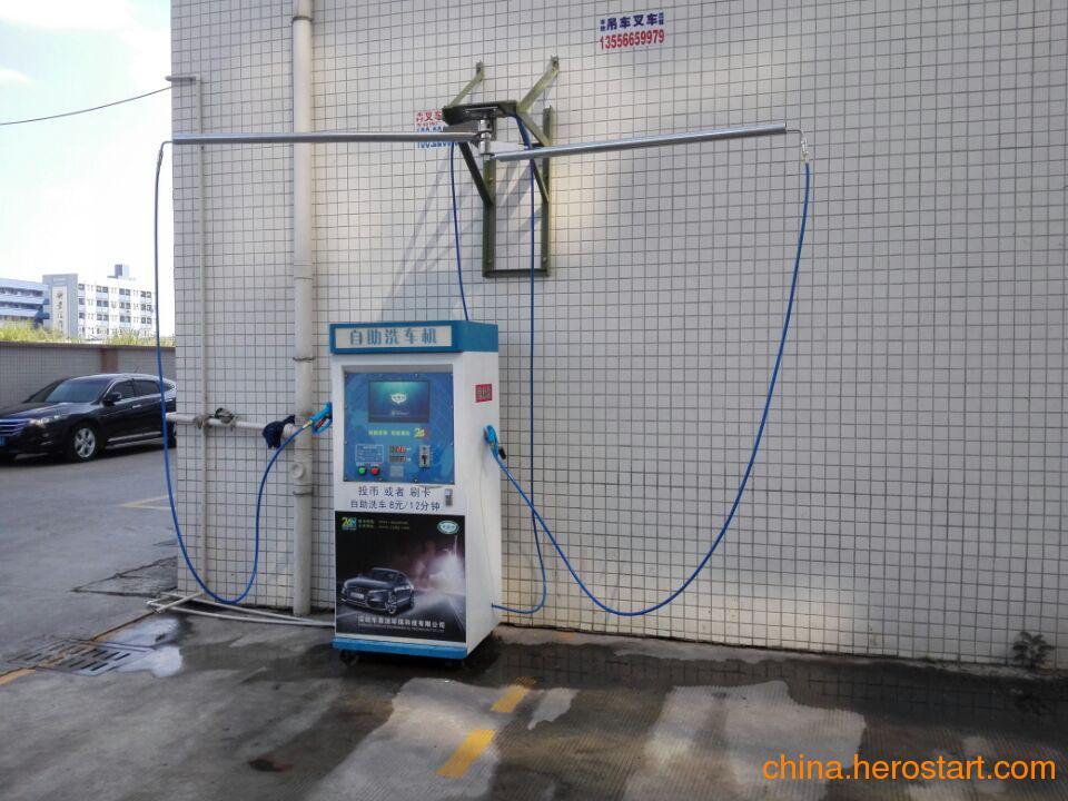 供应深圳车易洁自助高压微水洗车机