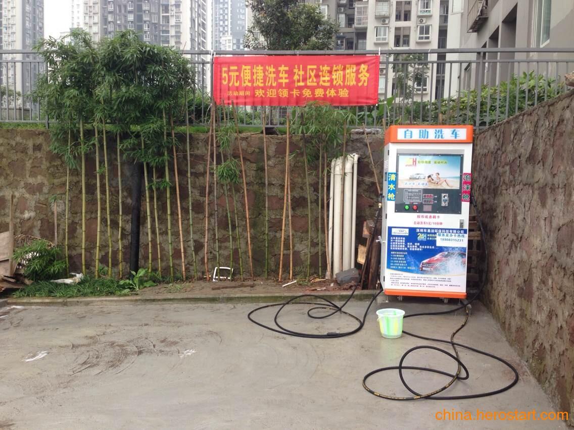 供应四川高端高压自助洗车机