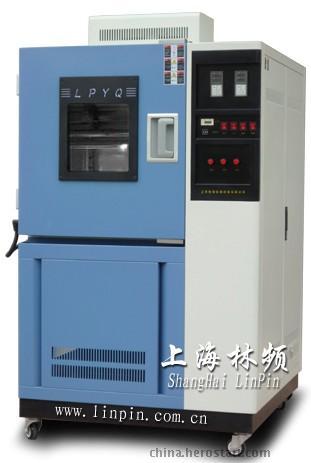 供应上海恒温恒湿箱-恒温恒湿机-林频