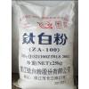 供应江苏镇钛锐钛型钛白粉ZA-100
