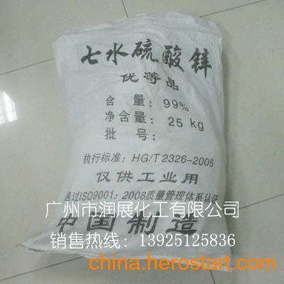 供应七水硫酸锌高纯度