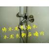 供应南京洗手盆水管接头漏水维修,洗衣机水龙头接头漏水维修(图)
