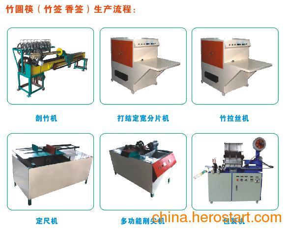 供应筷子机厂家直销价格优惠