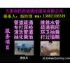 供应天津中北镇疏通下水道-