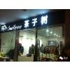 供应韩版童装品牌那里有茶子树童装加盟