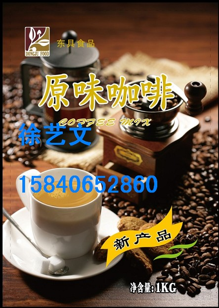 供应咖啡粉批发,咖啡机专用原料,咖啡原料