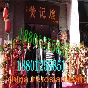 供应北京百味黄记煌加盟总部