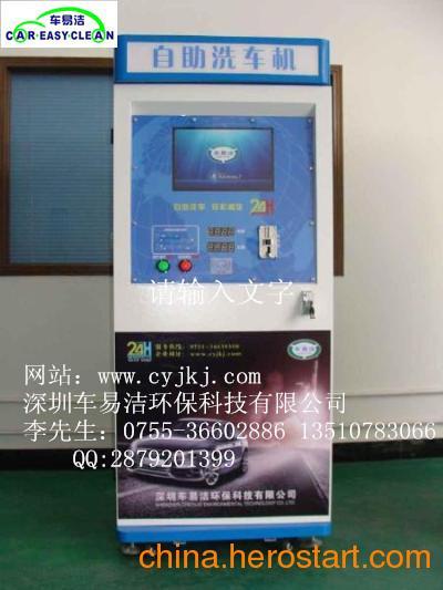 供应深圳车易洁自助洗车机产品优势