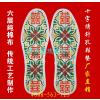 供应十字绣印花鞋垫