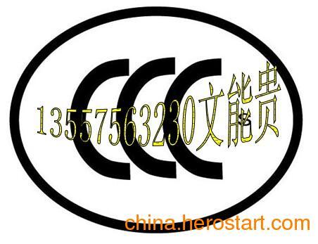 供应取暖器CCC认证暖手宝CE认证FCC认证RoHS测试