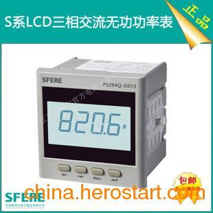 供应PS194Q-9SY3具备4路开关量输出LCD显示交流三相无功功率表