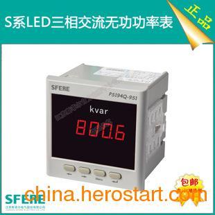 供应PS194Q-9S1具备RS485通讯与开关量输出交流无功功率表