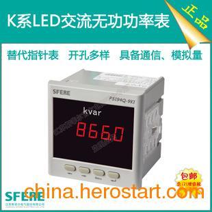 供应PS194Q-9K1交流无功功率显示表斯菲尔智能电力仪表厂厂家直销