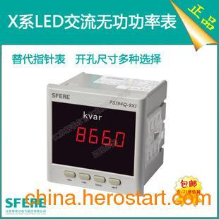 供应PS194Q-9X1数显式交流无功功率表江阴斯菲尔智能电表生产厂家直销
