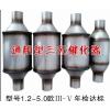 供应三元催化器1.6L-5.0L