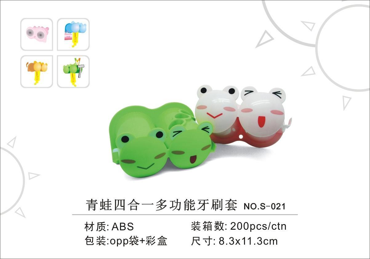 供应青蛙四合一多功能牙刷套
