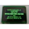 供应HGS2561281大尺寸OLED屏