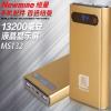 供应纽曼(Newmine)MS132移动电源