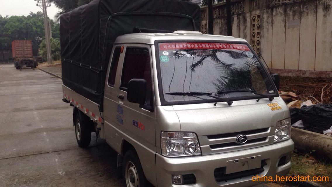 供应微型小货车承接工厂货运配送