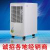供应德业DY-630EB,德业除湿机,北京除湿机,山东除湿机