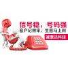 供应长沙市400电话申办长沙400接听资费