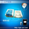 供应工艺品模具硅胶