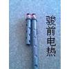 供应耐酸碱电热管