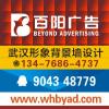 供应武汉公司正对门口形象墙设计,武汉办公室门头形象墙制作