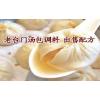 供应灌汤包调料 多少钱一包  批发香菇素味特鲜