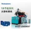 供应最畅销的塑料托盘生产设备|中空托盘吹塑机机器