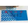 供应易损型VOID标签 盛宁防伪材料印刷