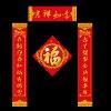 新年到,福利来,济南【福字印刷厂家】羊年送福利,就在彩之印