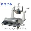 供应JD-116纸张表面吸收重量测定仪