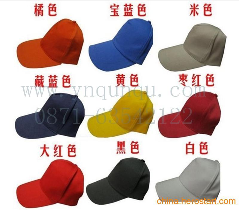 供应昆明广告帽印logo制作、大理太阳帽印字、景洪儿童帽批发、普洱棉布帽高端品质