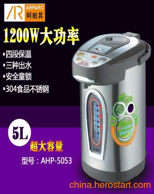 供应阿帕其电热开水瓶 AHP-5053电热水瓶
