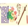 供应熠辉桃木花开富贵桃木剑