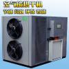 供应云南小型三七空气能烘干机厂家