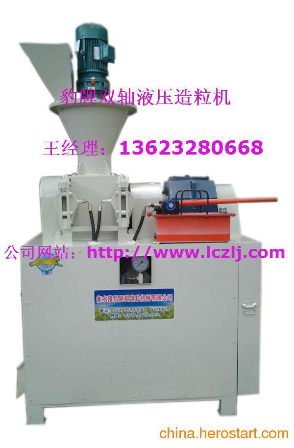 供应豹牌化肥造粒机|双轴液压造粒机|肥料造粒设备