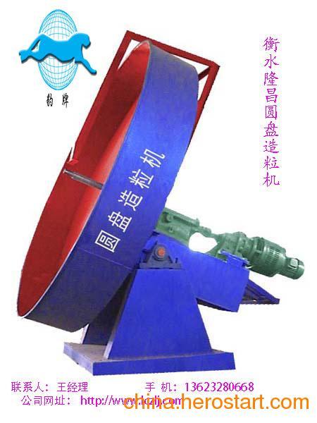 供应豹牌圆盘造粒机质优价廉 肥料造粒机械值得购买